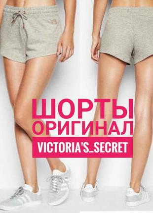 Шорты оригинал victoria's secret