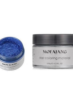 Окрашивающий воск для волос mofajang синий