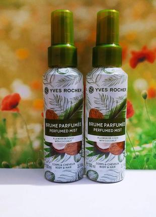 Великий розпродаж!парфумований спрей для тіла та волосся ів роше ив роше yves rocher