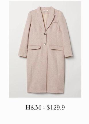 Шерстяное бежевое кремовое белое пальто h&m7 фото