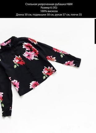 Стильная красивая укороченная рубашка в цветы вискозная
