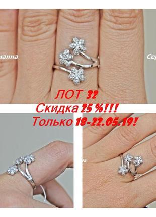 Лот 32) -25%! только 18-22.05.19! серебряное кольцо цветик р.18,5