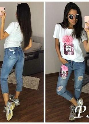 Костюм джинсы футболка паетки парфюм модный протертости бахрома необработанный край