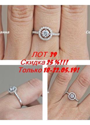 Лот 39) -25%! только 18-22.05.19! серебряное кольцо стефания р.18,5