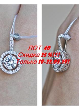 Лот 40) -25%! только 18-22.05.19! серебряный подвес стефания