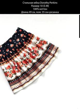 Стильная коттоновая юбка