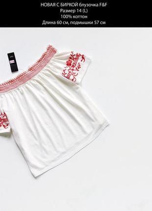 Коттоновая белоснежная блузка с вышивкой
