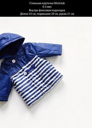 Стильная курточка на флисовой подкладке
