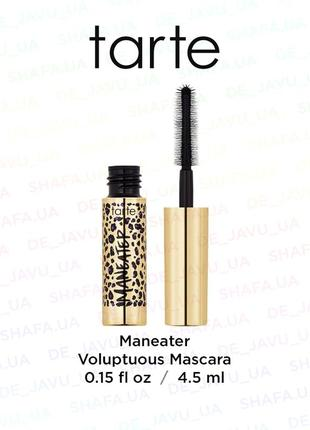 Тушь для ресниц tarte maneater voluptuous mascara 4.5 мл