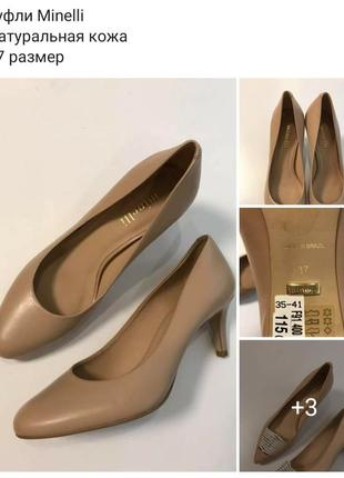 Туфли minelli натуральная кожа 37 размер