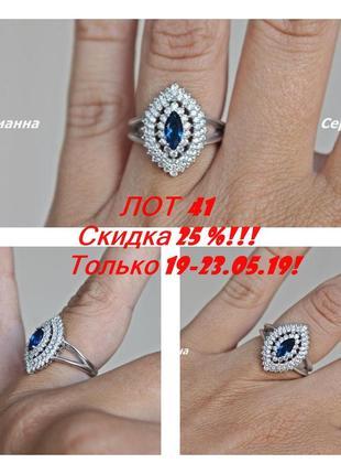 Лот 41 -25% только 19-23.05.19 серебряное кольцо агра синее р.18,5