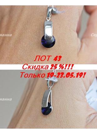 Лот 43) -25% только 19-23.05.19 серебряный подвес отражение синий