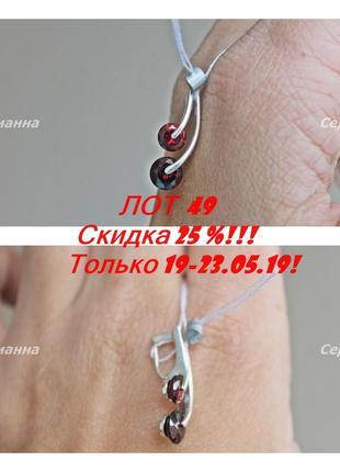 Лот 49) -25% только 19-23.05.19 серебряный подвес вишенка красный