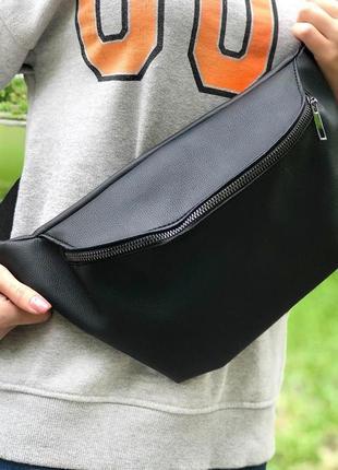 Большая вместительная черная бананка сумка на пояс через плечо унисекс