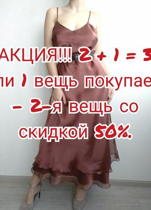 Вечернее платье в бельевом стиле новое