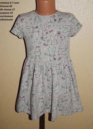 Платье с зайчатами 6-7 лет