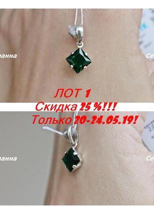 Лот 1) -25% только 20-24.05.19 серебряный подвес румба зеленый