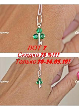 Лот 7) -25% только 20-24.05.19 серебряный подвес пароль зеленый