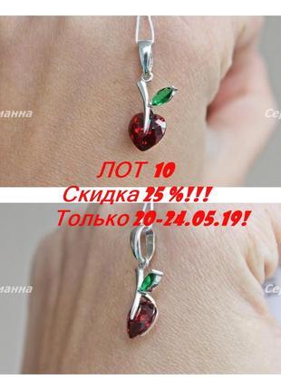 Лот 10) -25% только 20-24.05.19 серебряный подвес яблочко красный