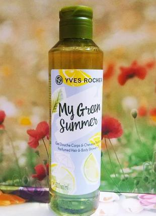 Великий розпродаж!новинка!!!гель для душу my green summer ів роше ив роше yves rocher