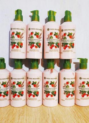 Великий розпродаж!!! молочко для тіла малина-м'ята 390 мл ів роше ив роше yves rocher