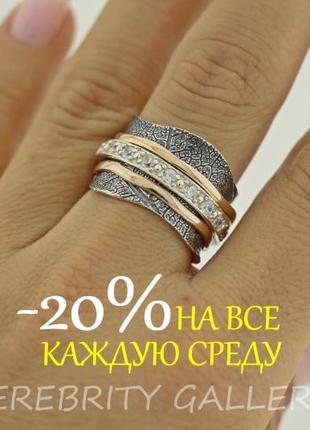 10% скидка - подписчикам! кольцо серебряное размер 20,5. i 168832 w/gd 20,5