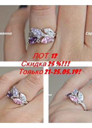 Лот 12) -25% только 21-25.05.19 серебряное кольцо джаз фиолетовое р.17,5