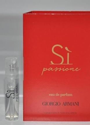 Giorgio armani si passione парфюмированная вода (пробник)