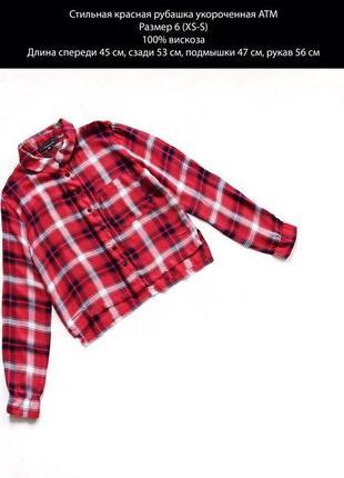 Стильная укороченная вискозная рубашка в клетку