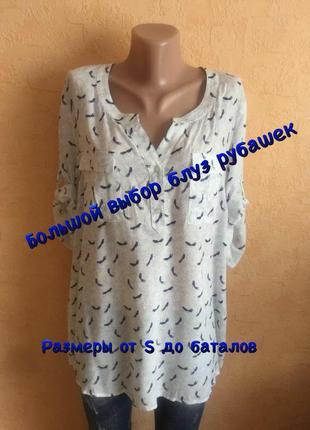 Большой выбор блуз рубашек / воздушная блуза в принт