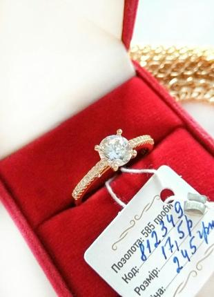 Позолоченное кольцо р.17.5, колечко, позолота