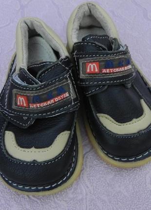 Туфли мокасины ботинки mxm17р. стелька 11см