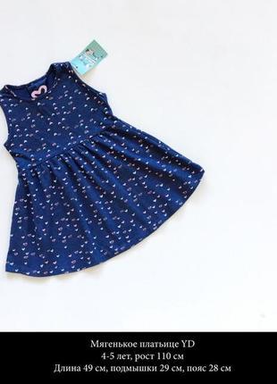 Нежное платье в принт