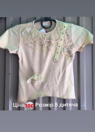Дитяча футболка