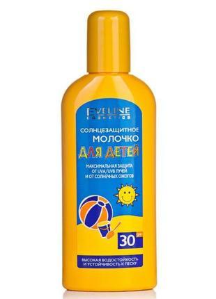 Солнцезащитное молочко для детей spf 30