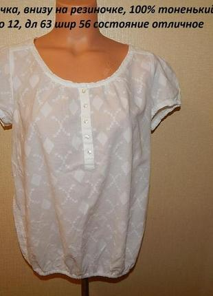 Блузка 12 размер