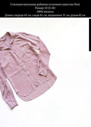 Стильная вискозная рубашка в полоску отличного качества
