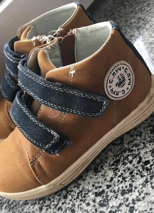 Деми ботиночки с. луч ( 17 см стелька , кожа)