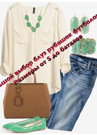Большой выбор блуз рубашек/воздушная вискозная блуза р46
