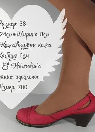 💗 удобные кожаные туфли 💗