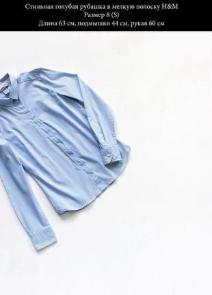 Стильная голубая рубашка в белую полоску