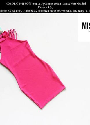 Неоново-ррозовое секси-платье