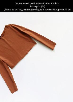 Стильный укороченный свитшот коричневого цвета