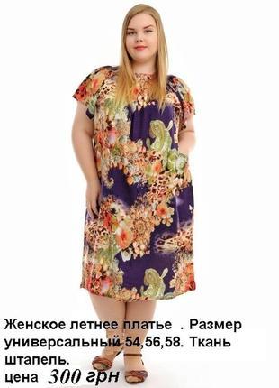 Платье, размер 56-60