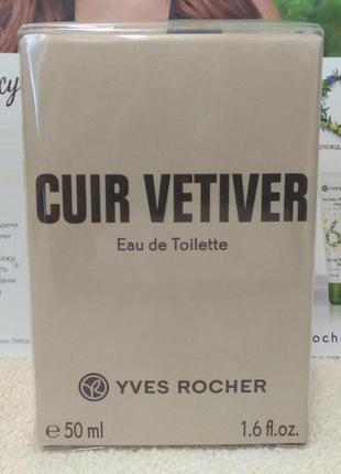 Туалетная вода cuir vetiver ив роше yves rocher