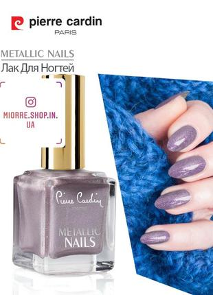 Pierre cardin metallic nails лак для ногтей - 123