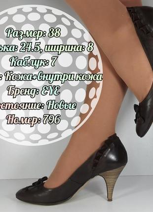 Туфли коричневые кожаные на каблуке