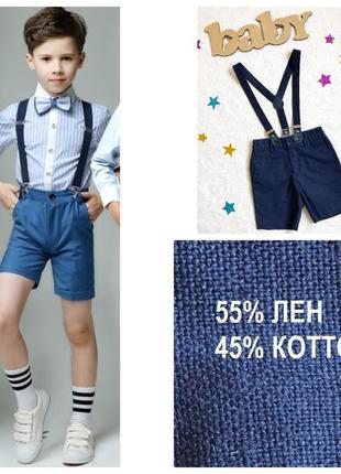 Стильные льняные шорты с подтяжками y&z, 2-3 года
