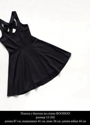 Классное платье с бантом не спине