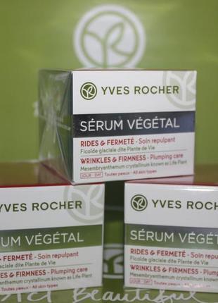 Дневной крем от морщин и для упругости кожи serum vegetal